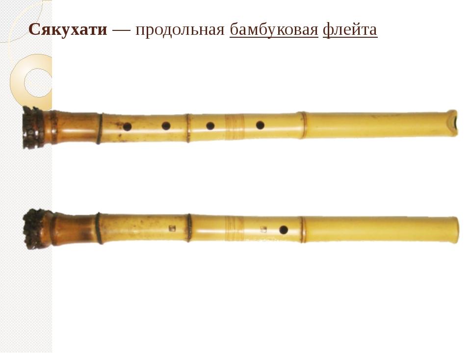 Сякухати — продольная бамбуковая флейта