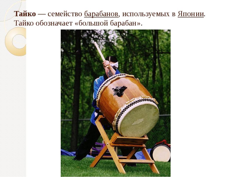 Тайко — семейство барабанов, используемых в Японии. Тайко обозначает «большой...