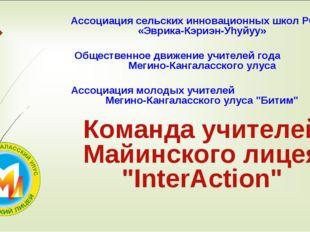 Ассоциация сельских инновационных школ РС (Я) «Эврика-Кэриэн-Уhуйуу» Обществе