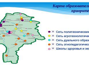 Карта образовательных приоритетов Сеть политехнических школ Сеть агротехнолог