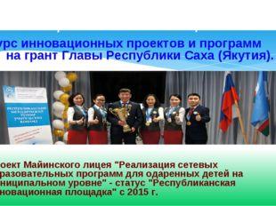 Конкурс инновационных проектов и программ на грант Главы Республики Саха (Яку