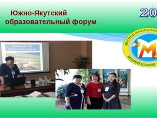 Южно-Якутский образовательный форум