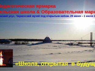 Педагогическая ярмарка «Сельская школа & Образовательная марка» Таттинский ул