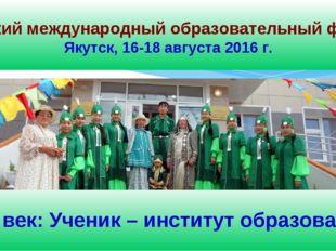 Ленский международный образовательный форум Якутск, 16-18 августа 2016 г. «ХХ