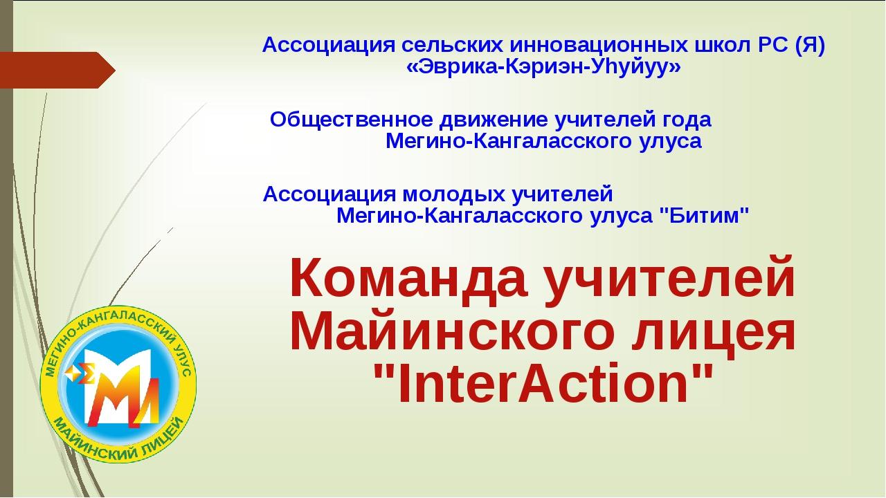 Ассоциация сельских инновационных школ РС (Я) «Эврика-Кэриэн-Уhуйуу» Обществе...