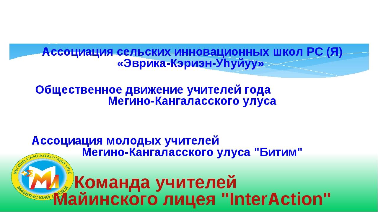 Общественно-образовательные объединения Ассоциация сельских инновационных шко...