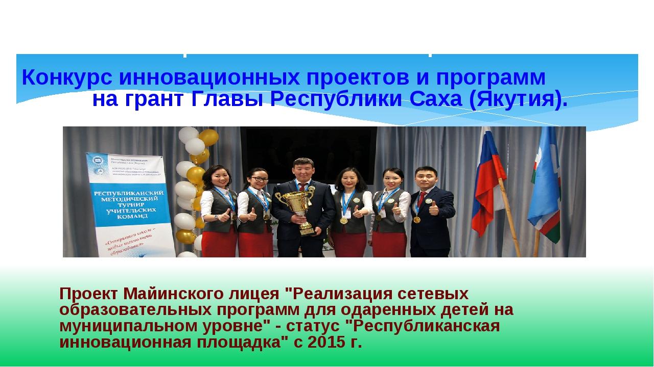 Конкурс инновационных проектов и программ на грант Главы Республики Саха (Яку...