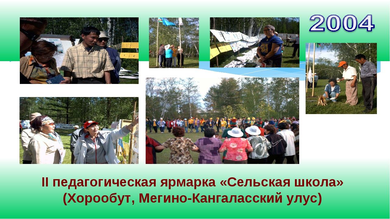 II педагогическая ярмарка «Сельская школа» (Хорообут, Мегино-Кангаласский улус)