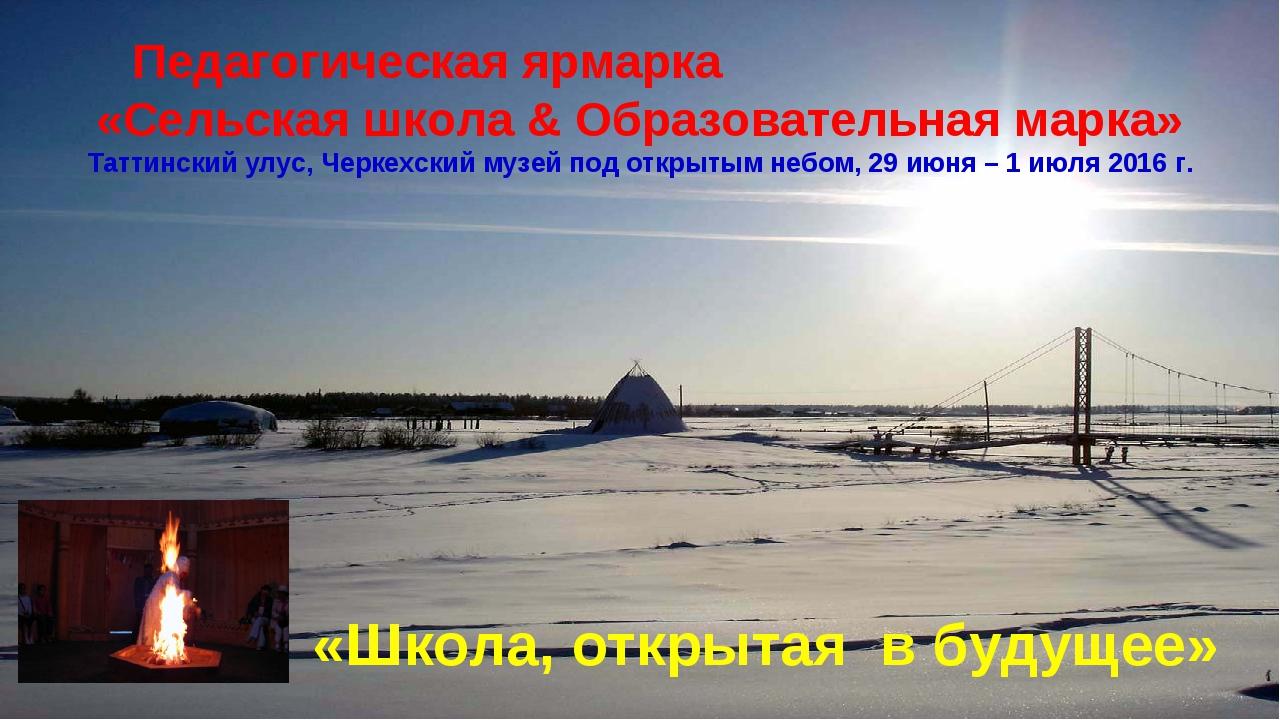 Педагогическая ярмарка «Сельская школа & Образовательная марка» Таттинский ул...