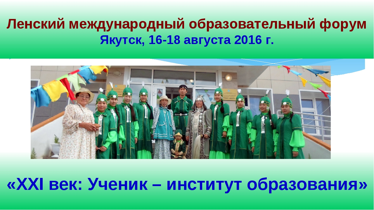 Ленский международный образовательный форум Якутск, 16-18 августа 2016 г. «ХХ...