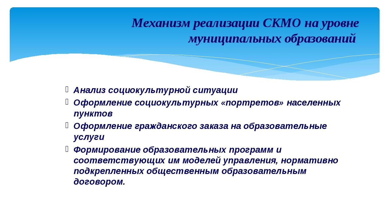 Механизм реализации СКМО на уровне муниципальных образований Анализ социокуль...