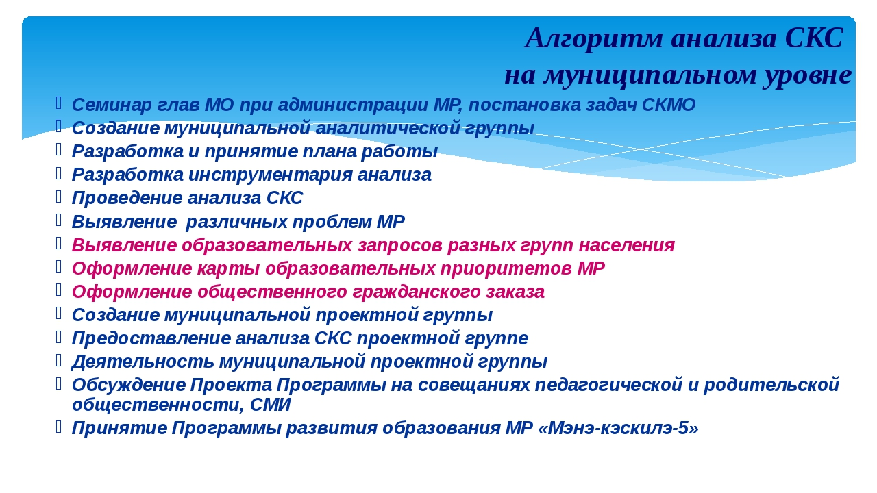 Семинар глав МО при администрации МР, постановка задач СКМО Создание муниципа...