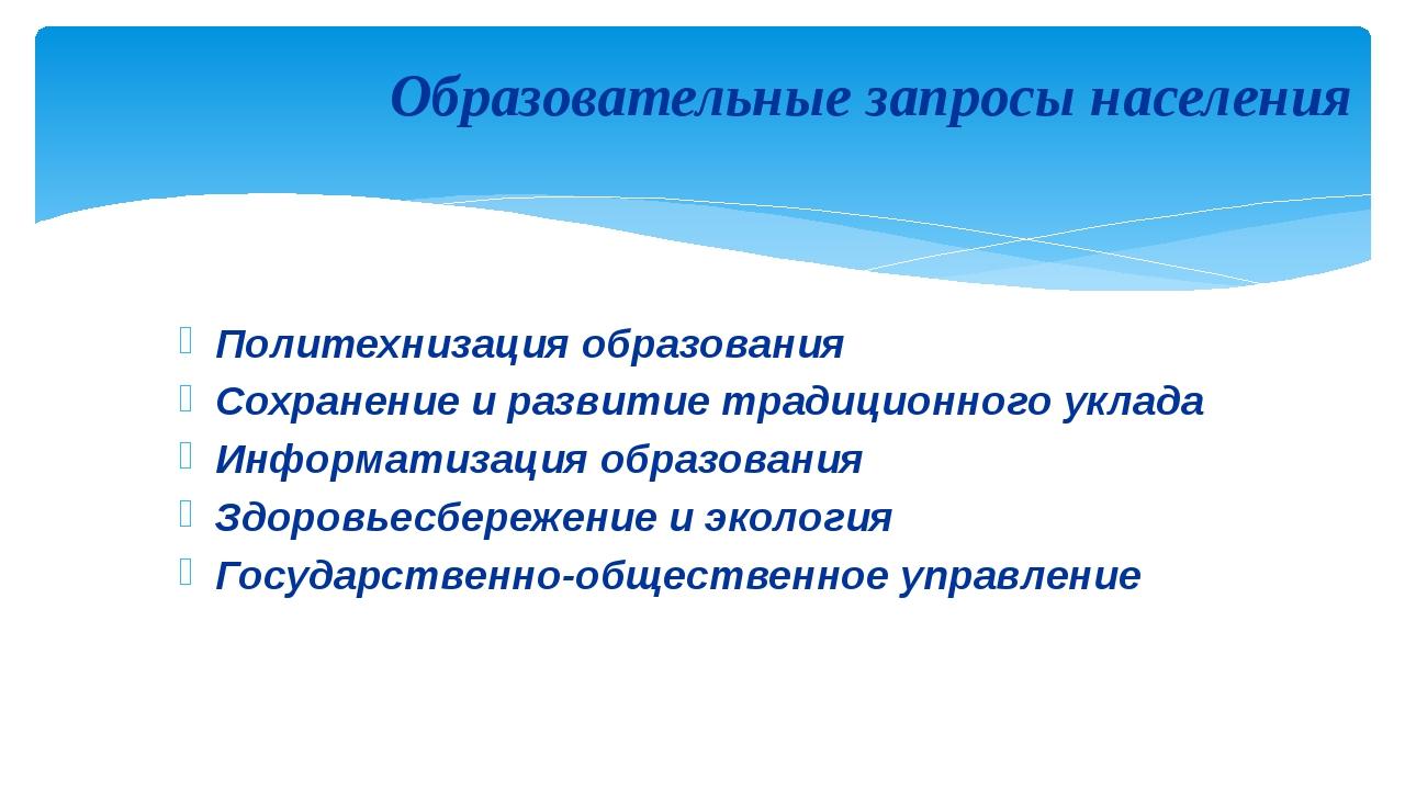 Политехнизация образования Сохранение и развитие традиционного уклада Информа...