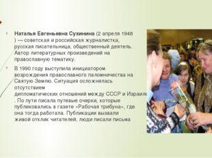 Наталья Евгеньевна Сухинина(2 апреля1948)— советская и российская журнали