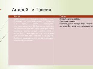 Андрей и Таисия Андрей Таисия …Не верил в большую любовь.  Презирал тех, кто