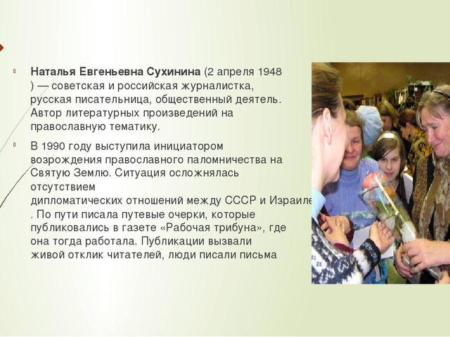 Наталья Евгеньевна Сухинина(2 апреля1948)— советская и российская журнали...