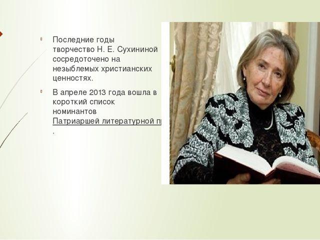 Последние годы творчество Н.Е.Сухининой сосредоточено на незыблемых христи...