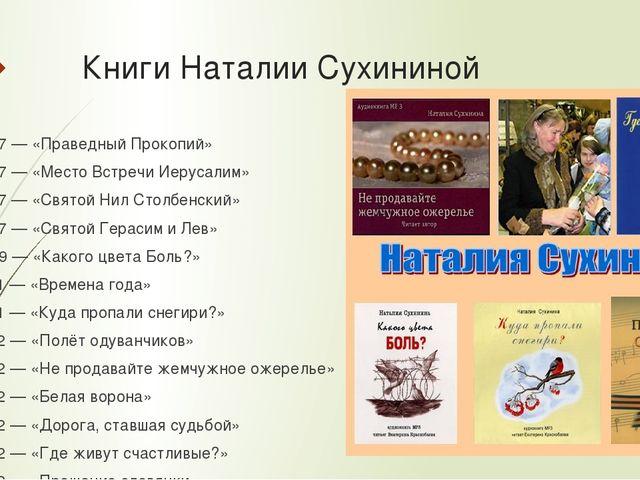 Книги Наталии Сухининой 2007— «Праведный Прокопий» 2007— «Место Встречи Иер...