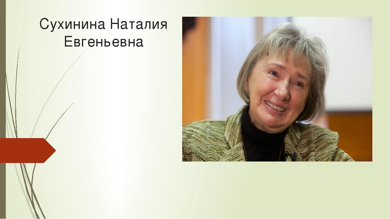 Сухинина Наталия Евгеньевна