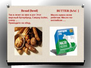 Bread [bred] Так и лезет ко мне в рот Этот вкусный бутерброд. Сверху butter,