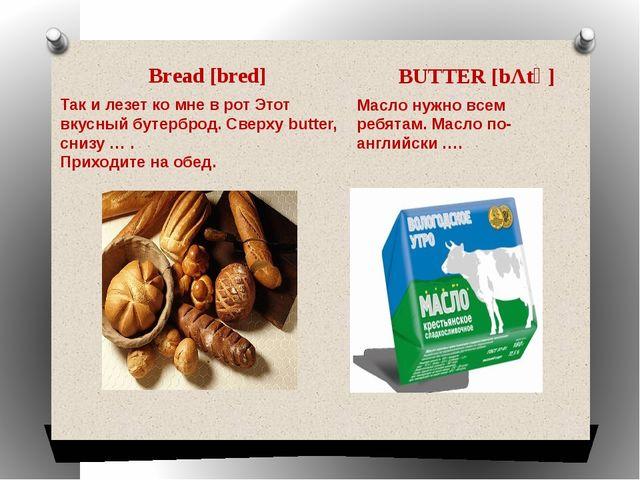 Bread [bred] Так и лезет ко мне в рот Этот вкусный бутерброд. Сверху butter,...
