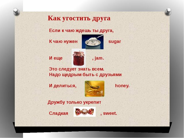 Как угостить друга  Если к чаю ждешь ты друга, К чаю нужен sugar И еще , jam...