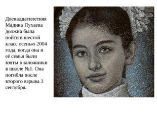 Двенадцатилетняя Мадина Пухаева должна была пойти в шестой класс осенью 2004