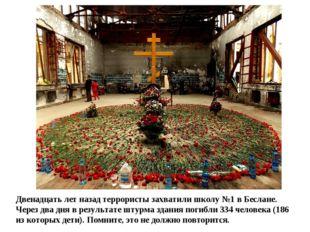 Двенадцать лет назад террористы захватили школу №1 в Беслане. Через два дня