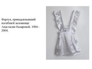 Фартук, принадлежавший погибшей заложнице Анастасии Назаровой. 1994 - 2004.