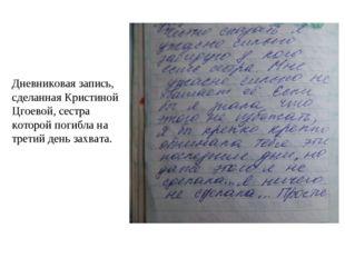 Дневниковая запись, сделанная Кристиной Цгоевой, сестра которой погибла на т