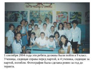 1 сентября 2004 года эти ребята должны были пойти в 9 класс. Ученица, сидяща