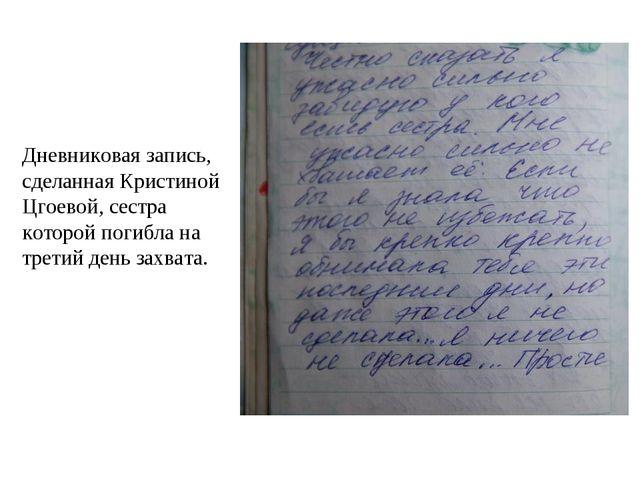 Дневниковая запись, сделанная Кристиной Цгоевой, сестра которой погибла на т...