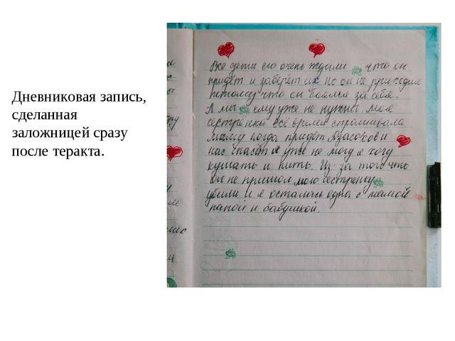 Дневниковая запись, сделанная заложницей сразу после теракта.