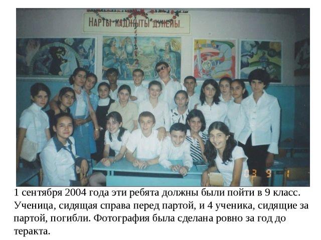 1 сентября 2004 года эти ребята должны были пойти в 9 класс. Ученица, сидяща...