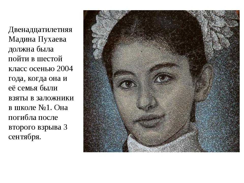 Двенадцатилетняя Мадина Пухаева должна была пойти в шестой класс осенью 2004...