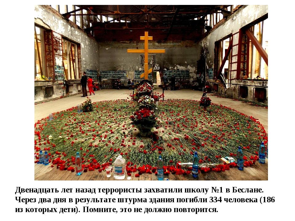 Двенадцать лет назад террористы захватили школу №1 в Беслане. Через два дня...