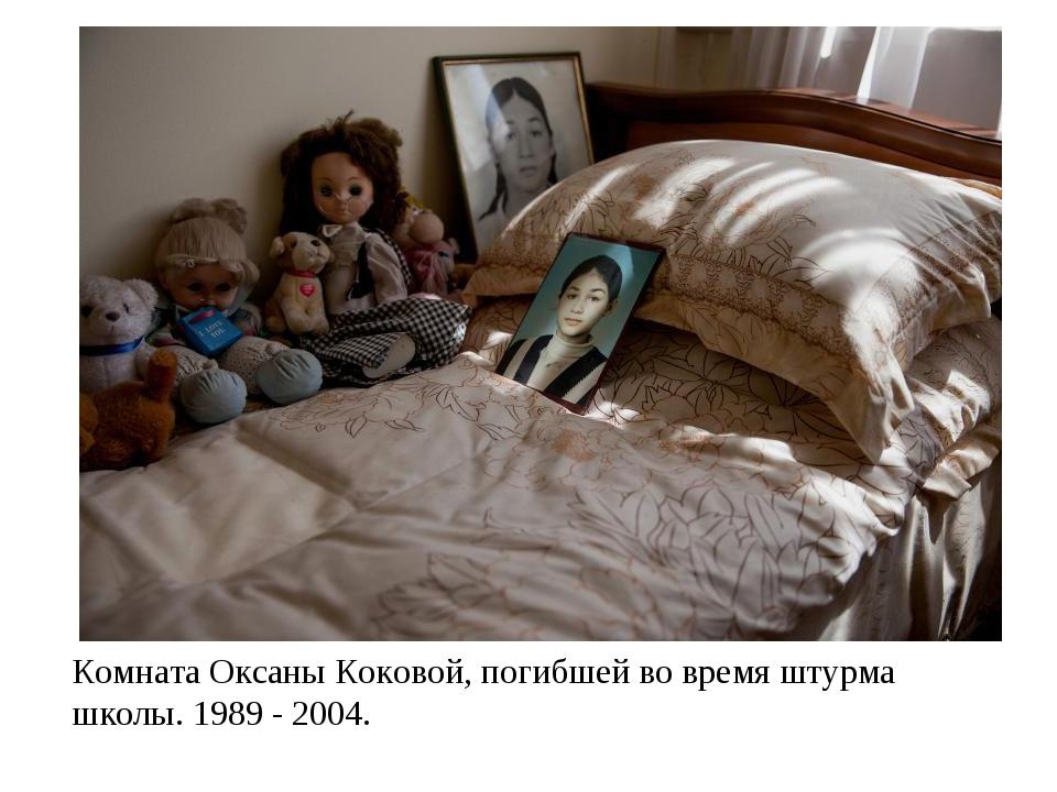 Комната Оксаны Коковой, погибшей во время штурма школы. 1989 - 2004.