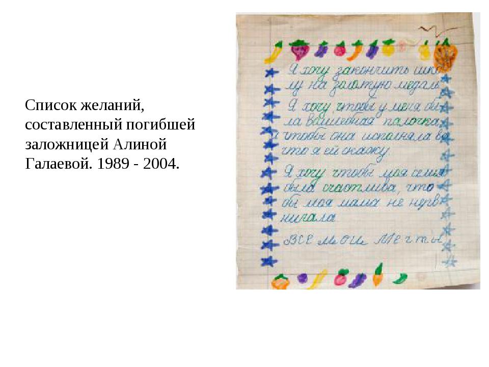 Список желаний, составленный погибшей заложницей Алиной Галаевой. 1989 - 2004.