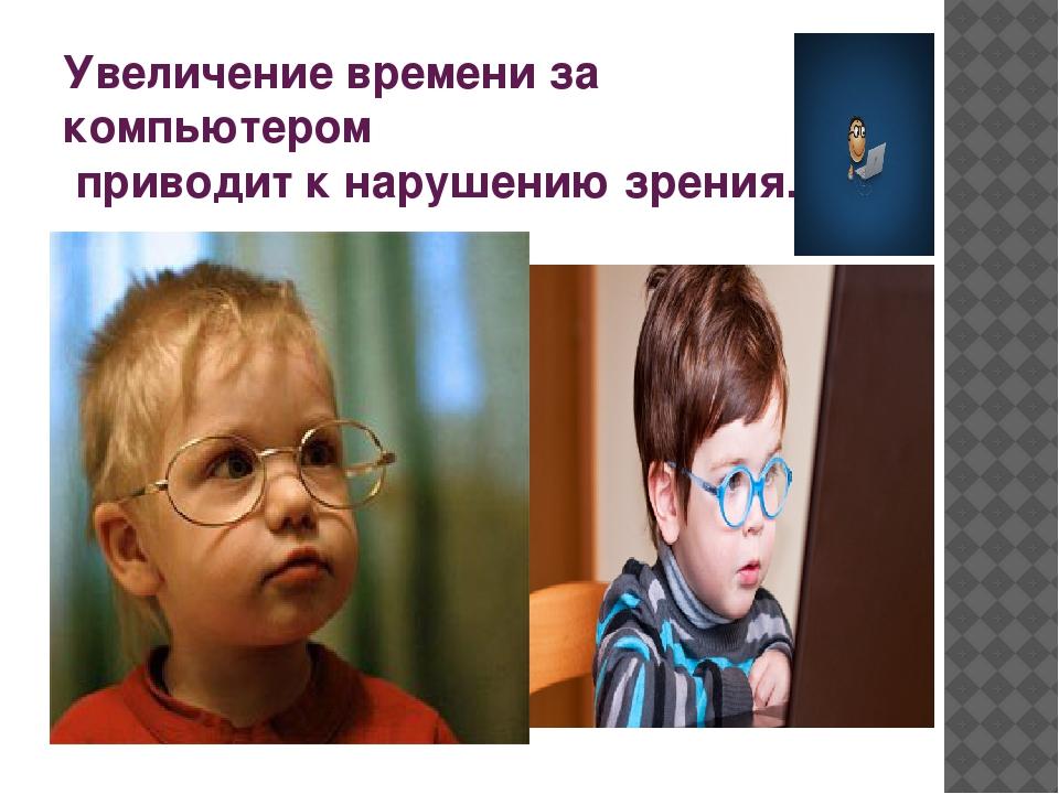 Увеличение времени за компьютером приводит к нарушению зрения.