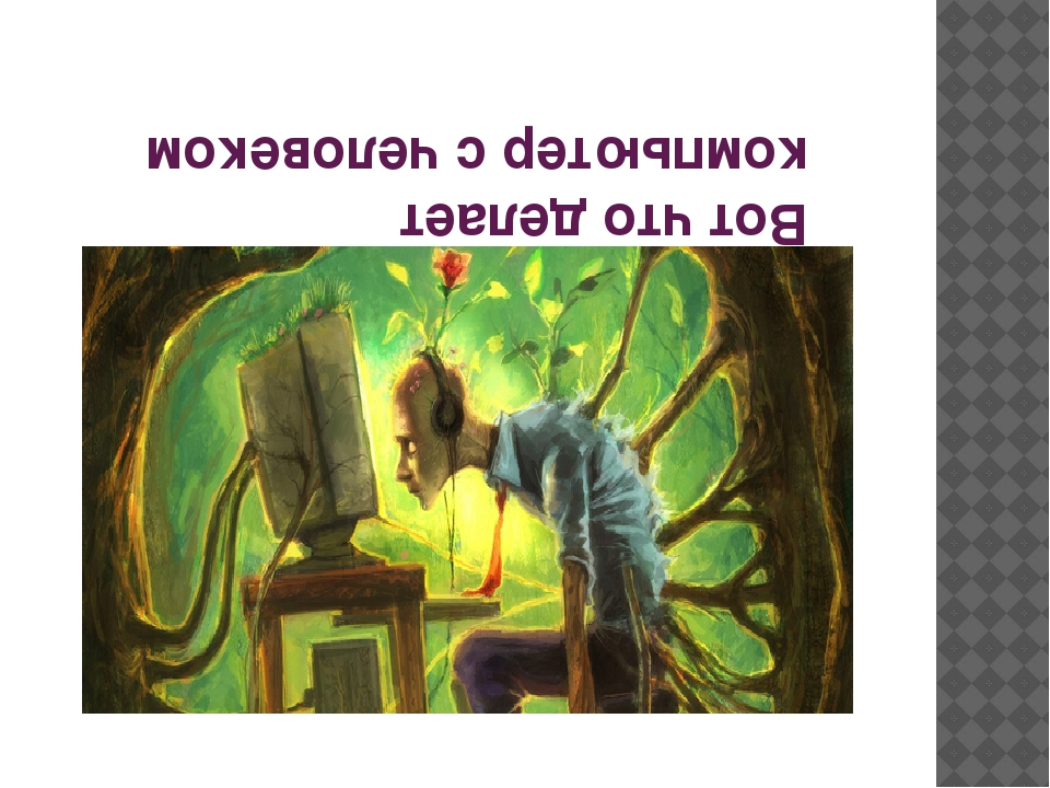 Вот что делает компьютер с человеком