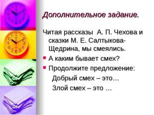 Дополнительное задание. Читая рассказы А. П. Чехова и сказки М. Е. Салтыкова-