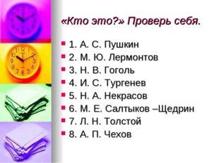 «Кто это?» Проверь себя. 1. А. С. Пушкин 2. М. Ю. Лермонтов 3. Н. В. Гоголь 4