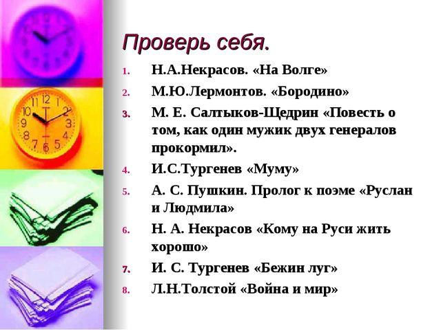 Проверь себя. Н.А.Некрасов. «На Волге» М.Ю.Лермонтов. «Бородино» М. Е. Салтык...