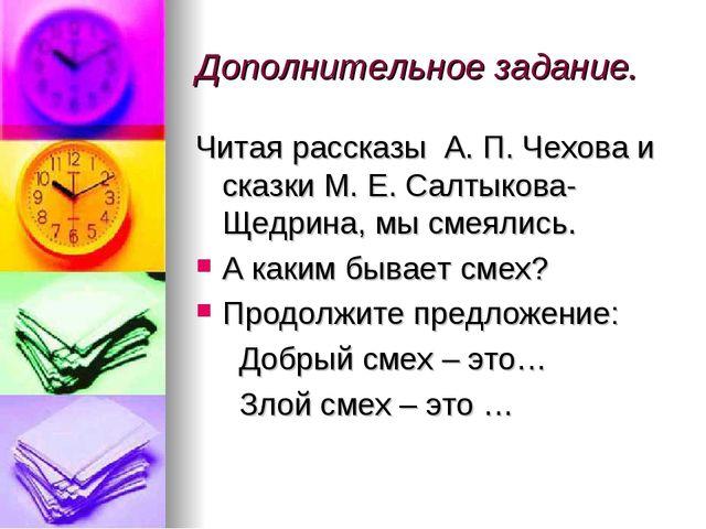 Дополнительное задание. Читая рассказы А. П. Чехова и сказки М. Е. Салтыкова-...