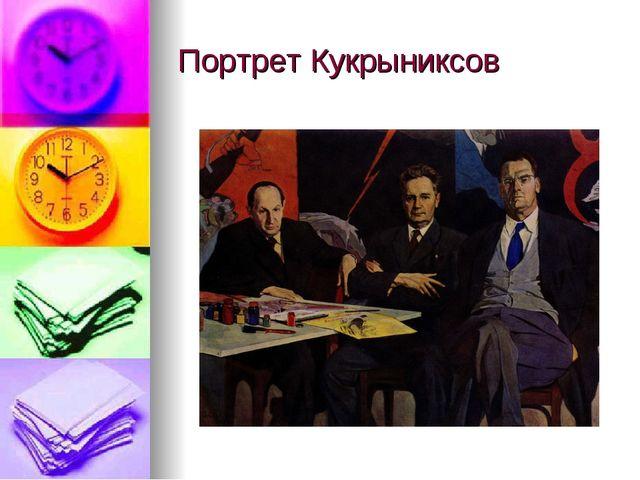 Портрет Кукрыниксов