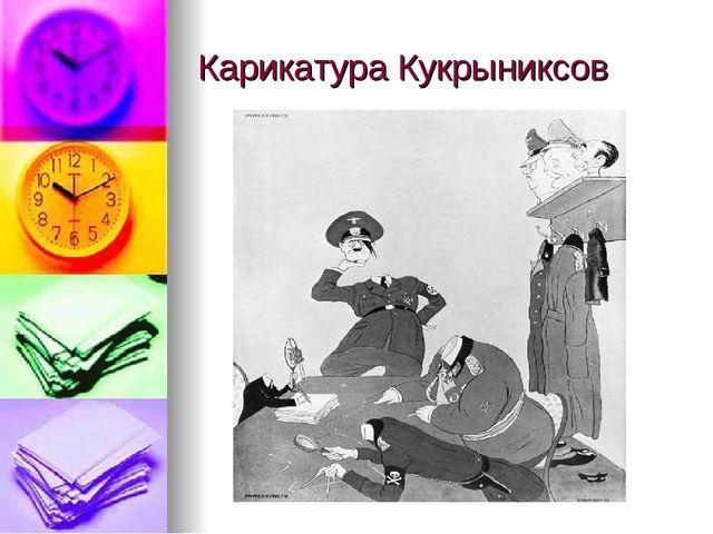 Карикатура Кукрыниксов
