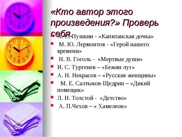«Кто автор этого произведения?» Проверь себя. А. С. Пушкин - «Капитанская доч...