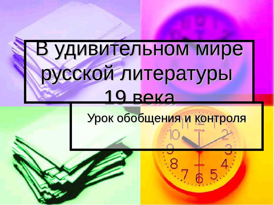 В удивительном мире русской литературы 19 века Урок обобщения и контроля
