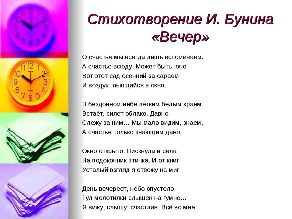 Стихотворение И. Бунина «Вечер» О счастье мы всегда лишь вспоминаем. А счасть...