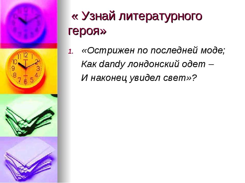 « Узнай литературного героя» «Острижен по последней моде; Как dandy лондонск...